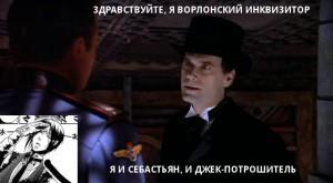 здравствуйте, я ворлонский инквизитор @ я и себастьян, и джек-потрошитель